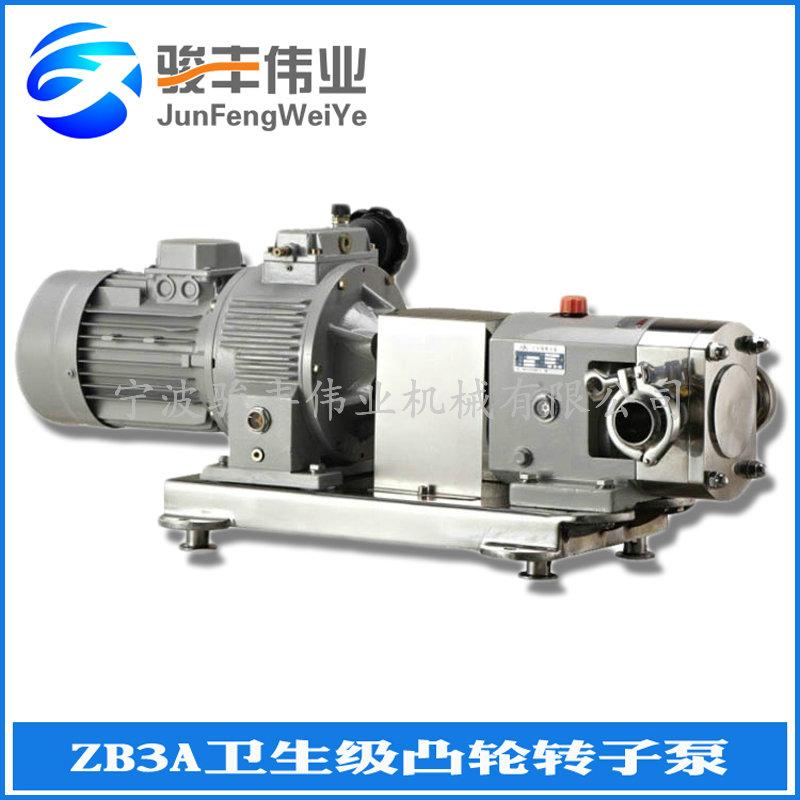 不锈钢卫生级凸轮转子泵 胶体泵 三叶泵 蝴蝶型凸轮转子泵