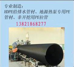 北京天津内蒙古太原HDPE钢带增强波纹管生产厂家