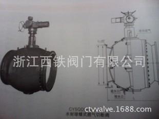 水封球蝶式燃气切断阀 球阀蝶阀的功能合二为一用于燃气烟气毒气