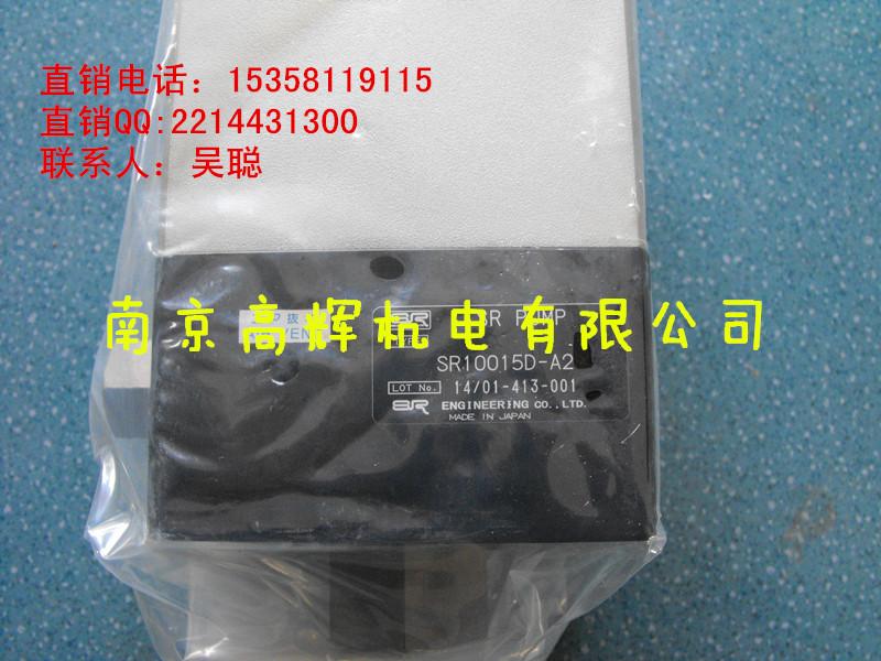 供应日本SR泵SR10015D-A2