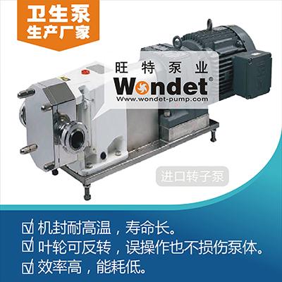 旺特转子泵 进口卫生级316L不锈钢 高温高粘度转子泵蝴蝶型卫生泵
