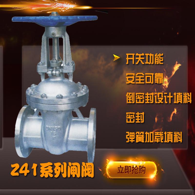 厦门双特阀门 Z41H-16C铸钢闸阀 优质闸阀推荐