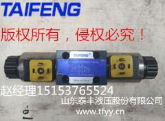 泰丰4WE系列电磁换向阀