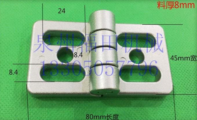 铝型材合页,锌合金合页,45*80长孔铰链
