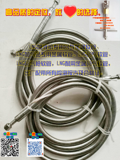 LNG耐磨回气管 LNG防漏回气软管 LNG寿命长回气金属软管