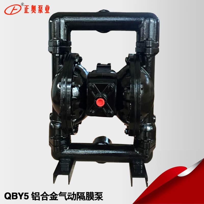 QBY5-50AL铝合金气动隔膜泵 压滤机专用泵 实验隔膜泵 螺纹连接隔膜泵