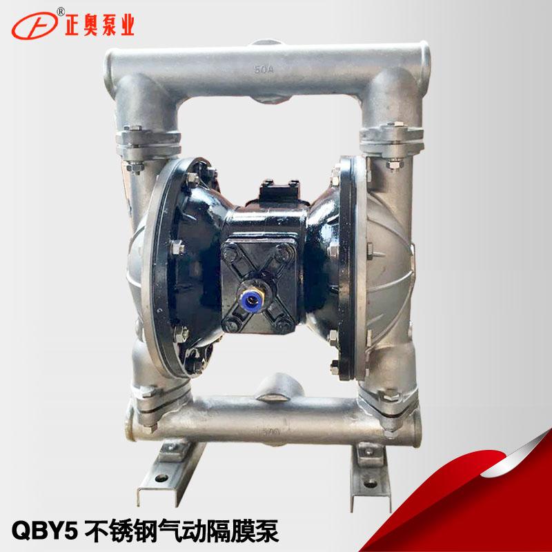 QBY5-50AP不锈钢304气动隔膜泵 压滤机专用泵 实验隔膜泵 螺纹连接隔膜泵