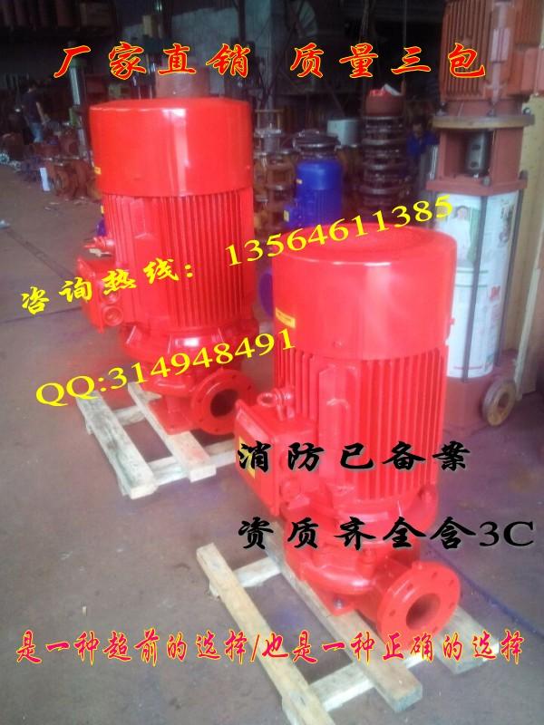 立式消防栓泵/消防稳压泵/消防喷淋泵XBD3.6/2.94-50L 3KW