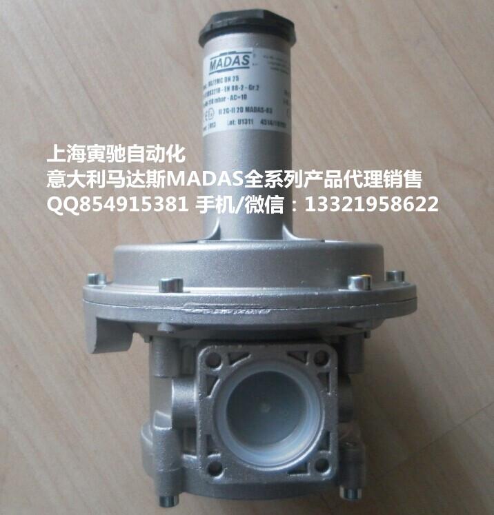 意大利MADAS RG/2MC锅炉、燃气光芒器稳压阀
