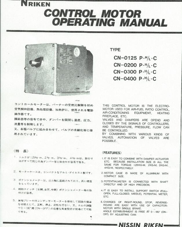 日本NISSIN RIKEN电机