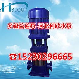 不锈钢锅炉给水多级管道泵50GDL18-15*3消防补水泵冷却水增压泵热水流程泵
