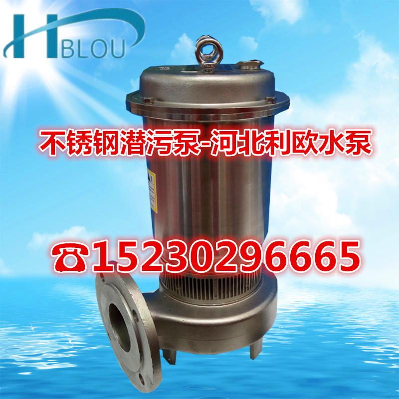潜水泥浆泵WQD15-25-1.5防腐化工潜水排污泵费水提升泵化粪沼气泵