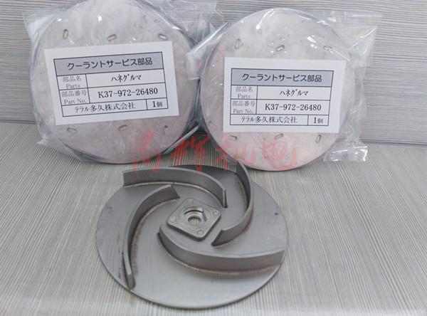 日本泰拉尔水泵NQJ-750E用配件 叶轮K37-972-26480
