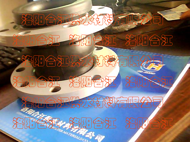可曲挠橡胶接头HG/T2289标准RFJ/RFJD/RFJS/RFJF/RFJYC型