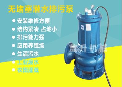 供应青岛蓝升牌50WQ15-22-2.2地下车库排污泵现货