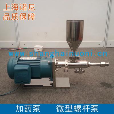 RV系列小型螺杆泵