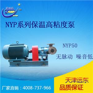 牛油脂电动输送泵NYP50品质保证放心使用津远东