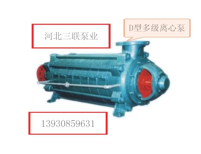 D型多级�w离心泵D80-30*5
