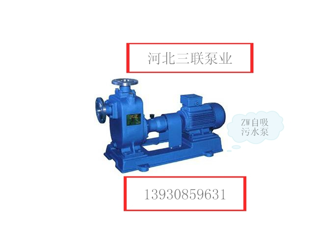 ZW自吸污水泵80ZW-80-45