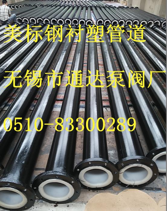 大金氟化工碳钢衬塑管道钢衬塑管道