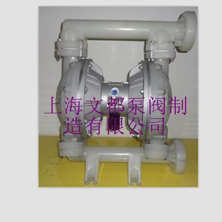 供应上海文都牌QBY-32型工程塑料气动隔膜泵