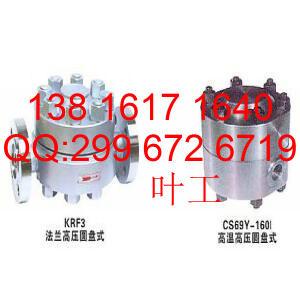 CS69Y-160I高压高温疏水阀