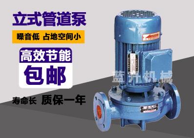 日照卧式管道离心泵 管道稳压泵 厂家直销