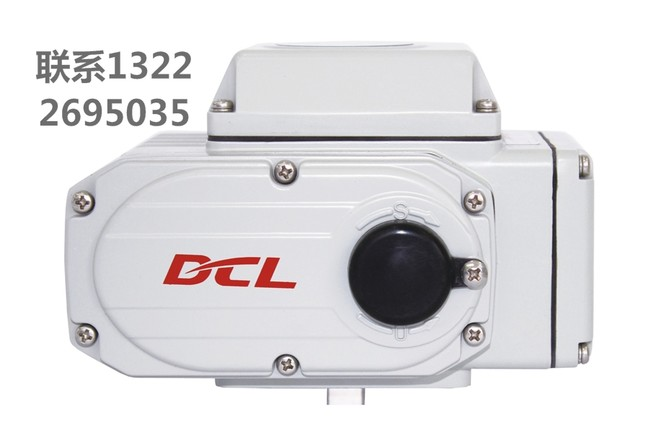 DCL-100F DCL-160F DCL-250F阀门电动装置精小型电动执行器