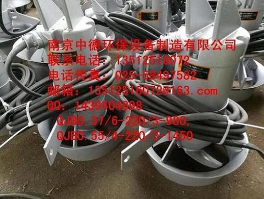 QJB0.55/4-220/3-1450/S不锈№钢潜水搅拌机