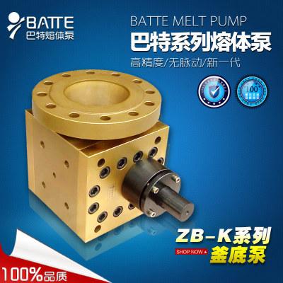 ZB-K系列熔体出料泵|巴特厂家直销熔体齿轮泵