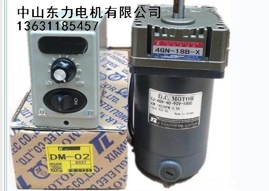 YJ-4GN-40-90V-1800 4GN-12.5B-X切葱机专用减速机 直流电机