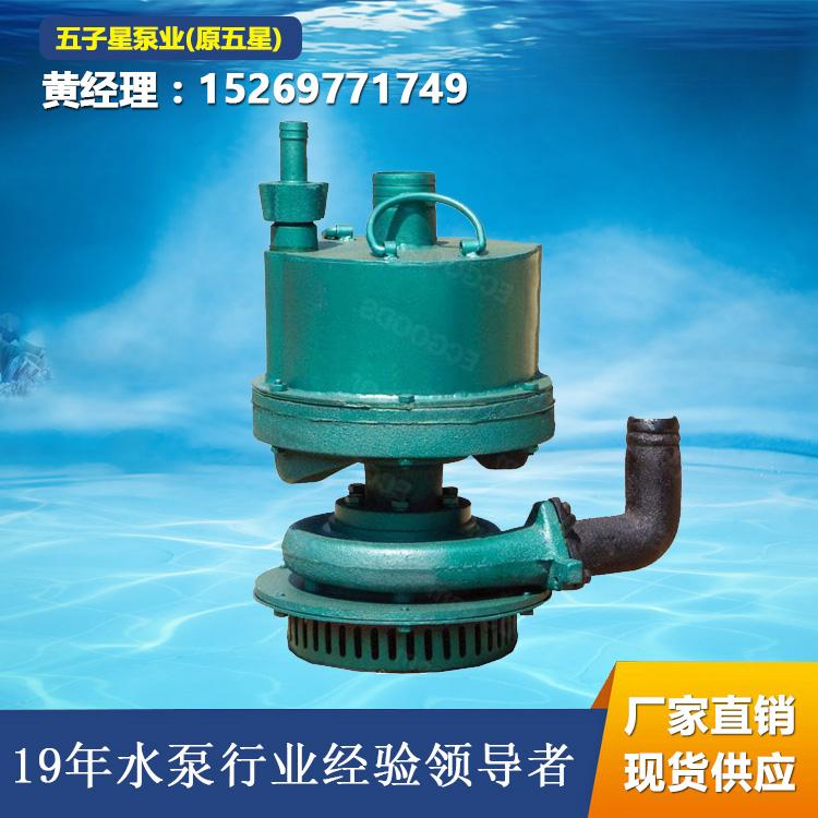 潜污泵型号大全 五子星水泵厂五星泵业直销FQW30-50/W风动涡轮潜水泵