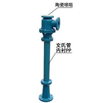 RPPB型水喷射真空泵