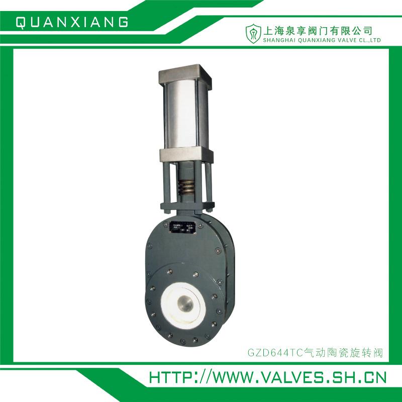 气动对夹陶瓷旋转阀、WZ674TC、泉享阀门