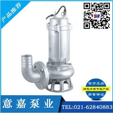 不锈钢潜水排污泵,上海排污泵厂家,WQP潜水排污泵