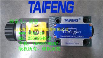 TF-M-3SED6UK1X系列电磁球阀 山东泰丰液压股份有限公司