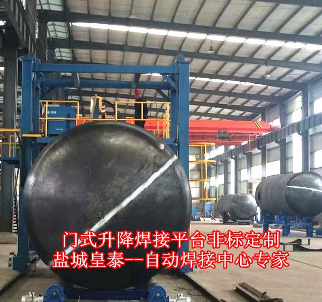 双层油罐焊接设备江苏厂家盐城皇泰按需定制