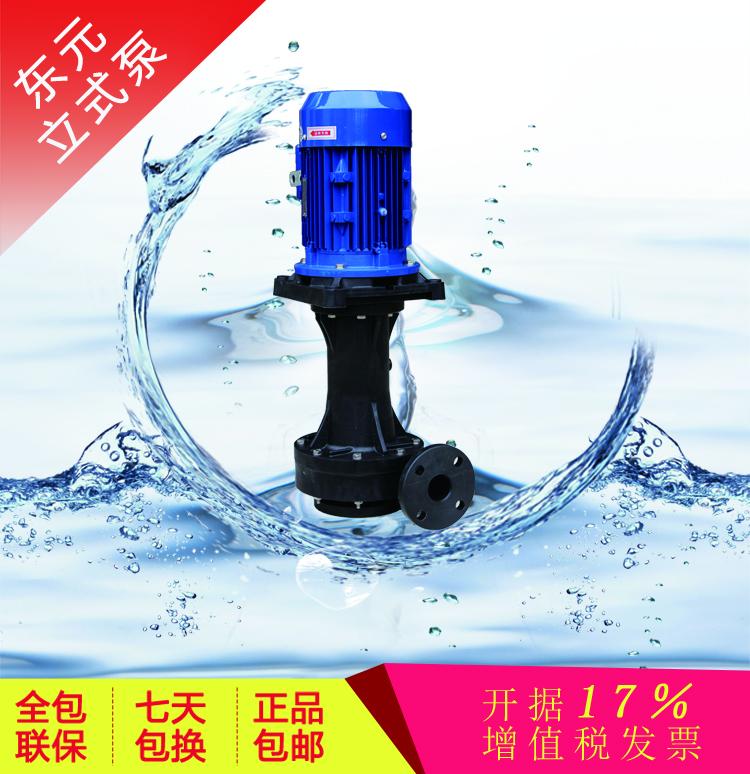 东元耐高温液下泵厂家耐腐蚀液下泵生厂家发货快捷便利