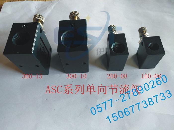 ASC200-08单向节流阀