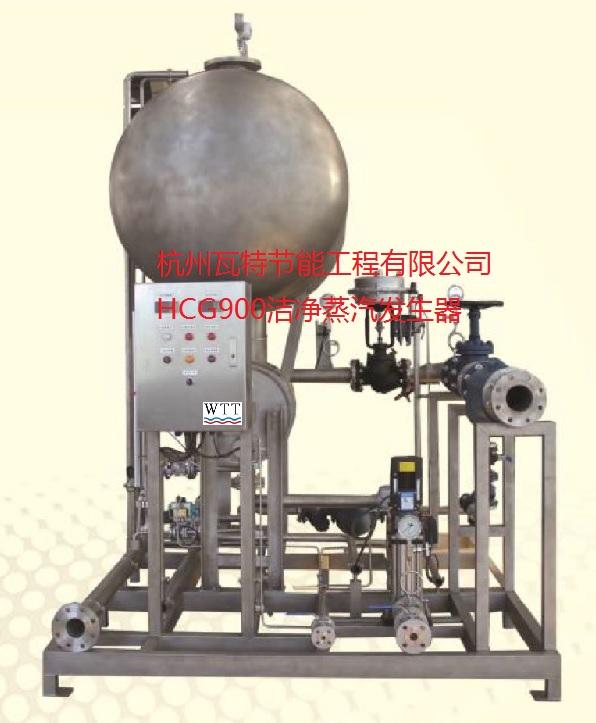 台湾瓦特洁净蒸汽发生器