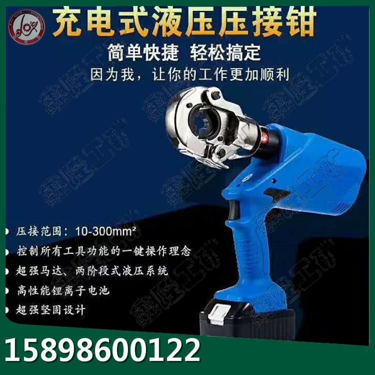 电动充电液压钳 高性能锂电池液压钳充电式操作更便捷