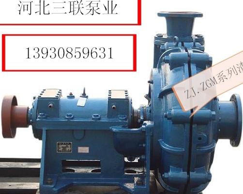 河北三联泵业ZJ型渣浆泵