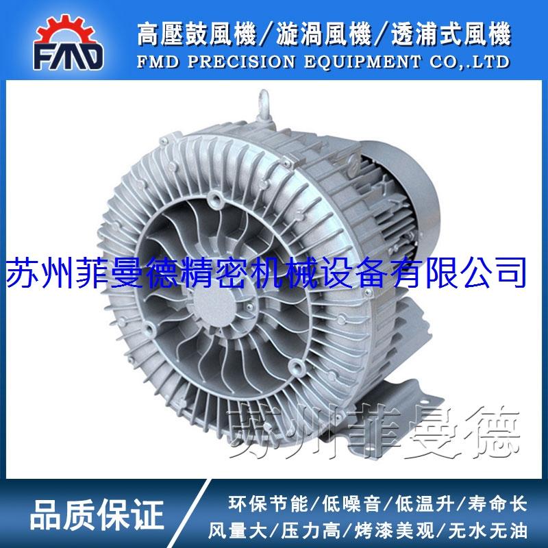 高温风机/旋涡风机/高压风机