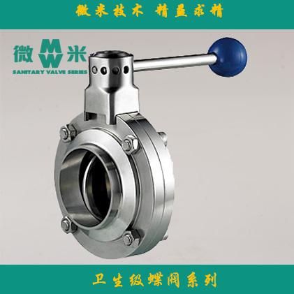 供应卫生级蝶阀 焊接式 微米不锈钢蝶阀 温度80-120