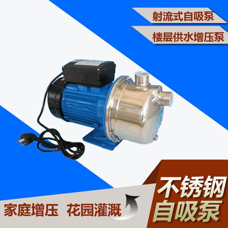 广东凌霄不锈钢射流自吸水泵BJZ075-B清水增压加压550W