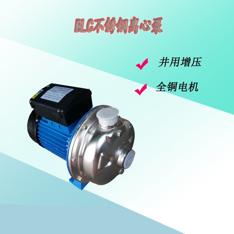 广东凌霄卧式单级离心泵BLC200/110单相不锈钢清水泵