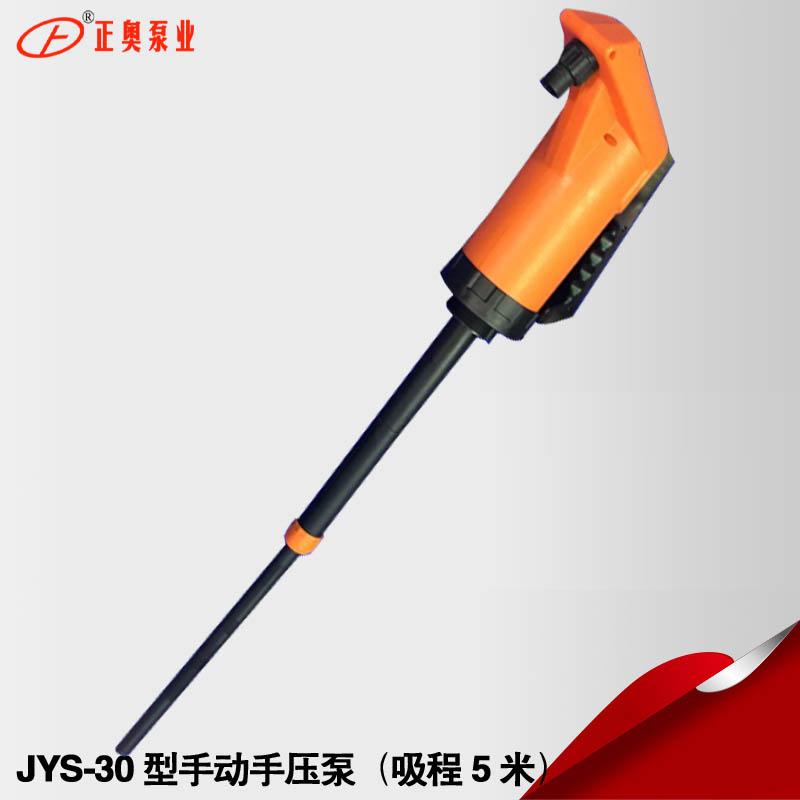 JYS-30型全塑料手动手压油桶泵