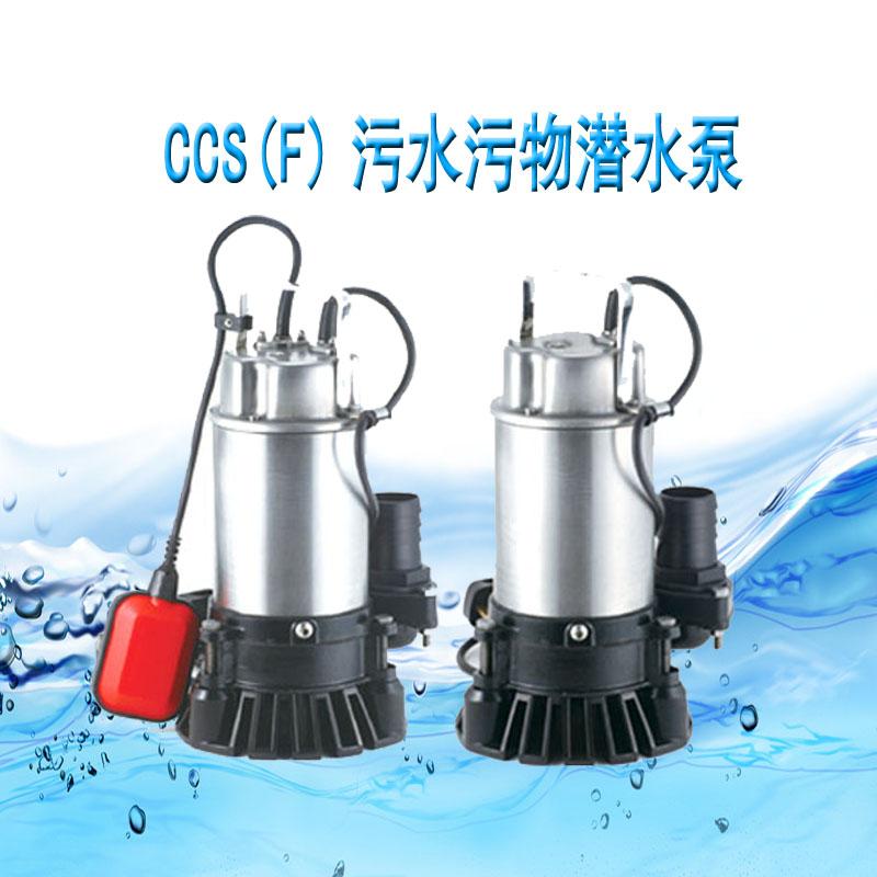 污水泵CS-2.4SA带搅拌无堵塞排污泵