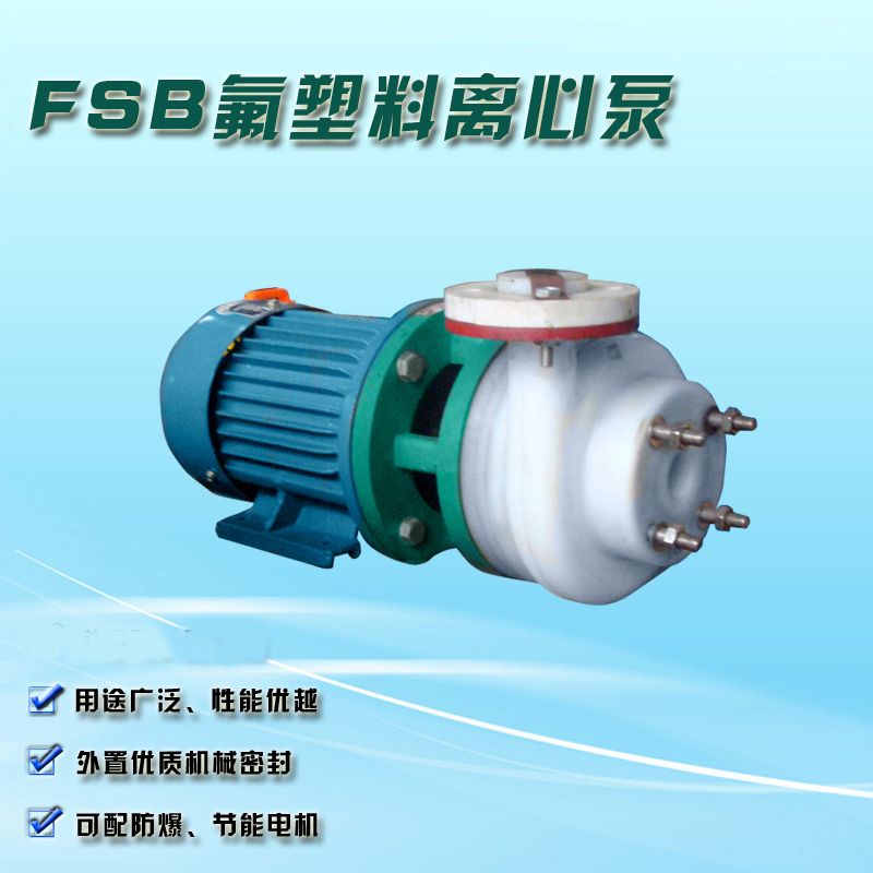南冠32FSB-16D/1.5KW直联式氟塑料合金耐酸碱离心泵