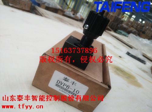 供应泰丰DRVP6板式单向节流阀